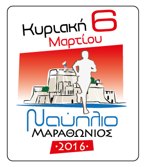 logos marathonios 2016-01 - Copy
