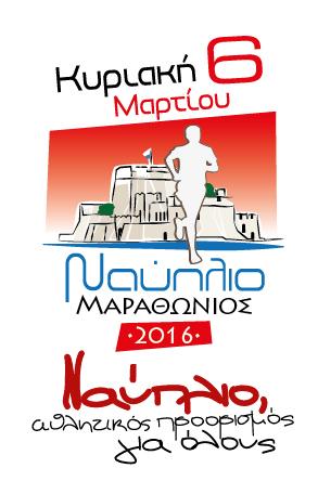 logos marathonios 2016-11