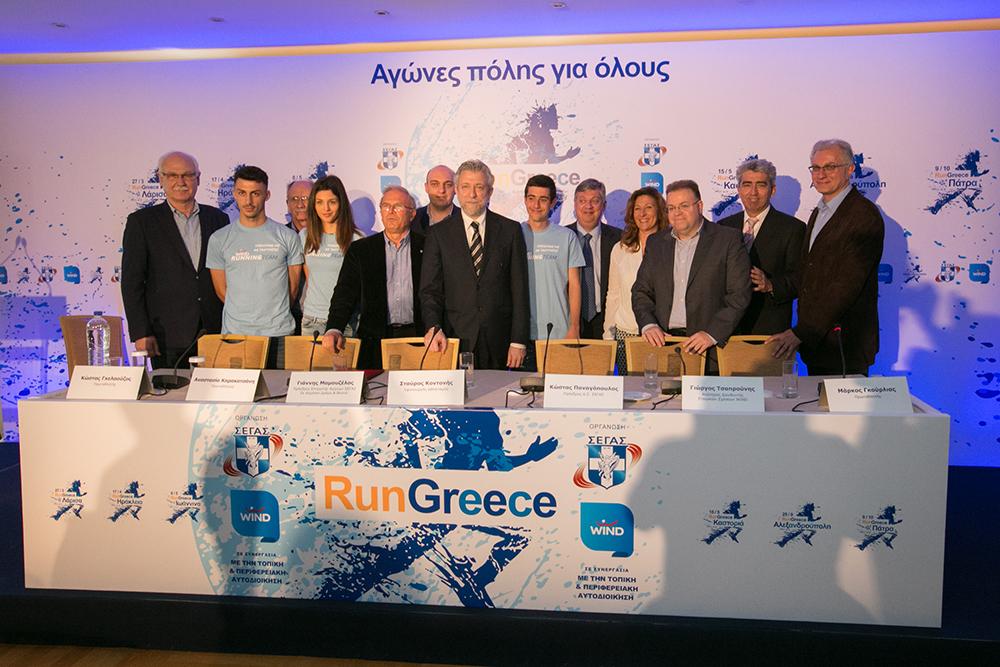 Run Greece_ΣΕΓΑΣ_WIND