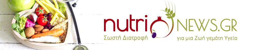 Nutrinews.gr